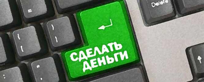 """кнопка """"сделать деньги"""""""