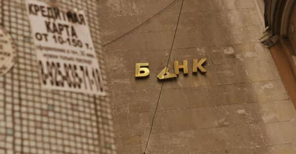 Как распознать «плохой» банк