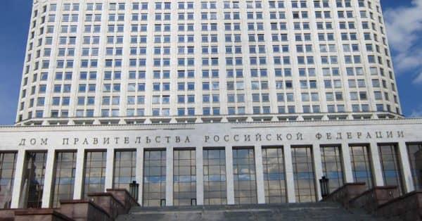 Кабинет министров РФ