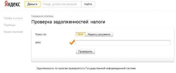 Поиск задолженности по ИНН через Яндекс
