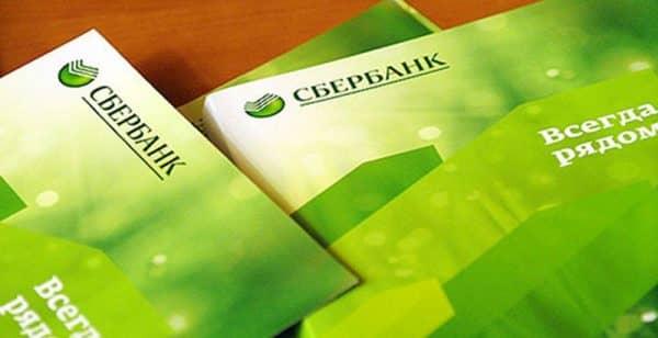 Какие документы нужны для получения кредита в Сбербанке?