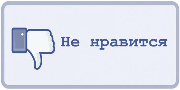 не нравится Facebook