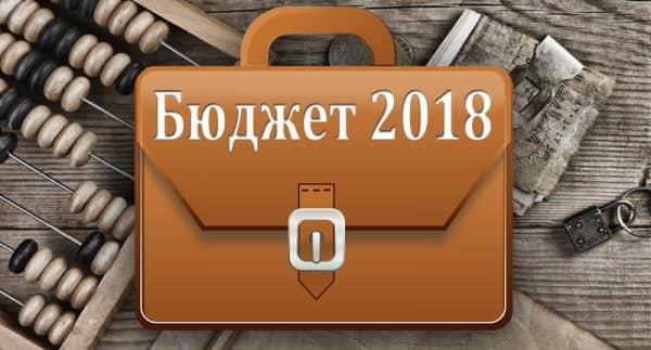 параметры бюджета России 2018