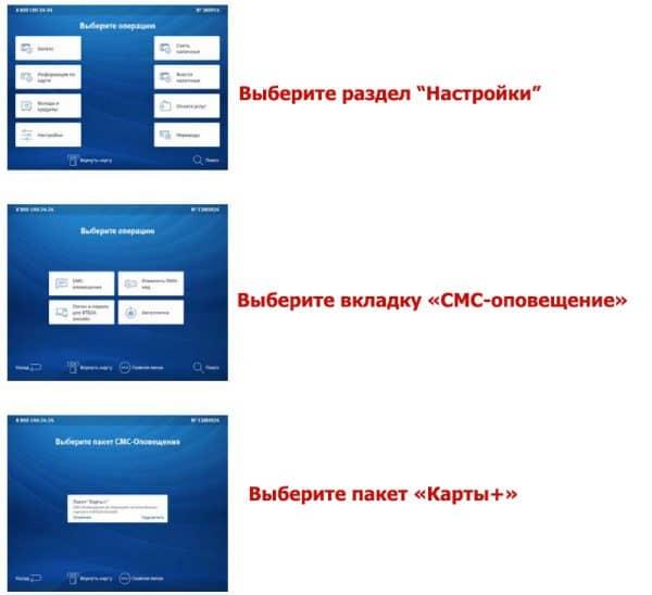 Как подключить мобильный банк ВТБ на телефон?