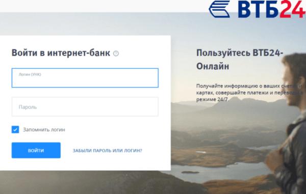 Личный кабинет ВТБ онлайн