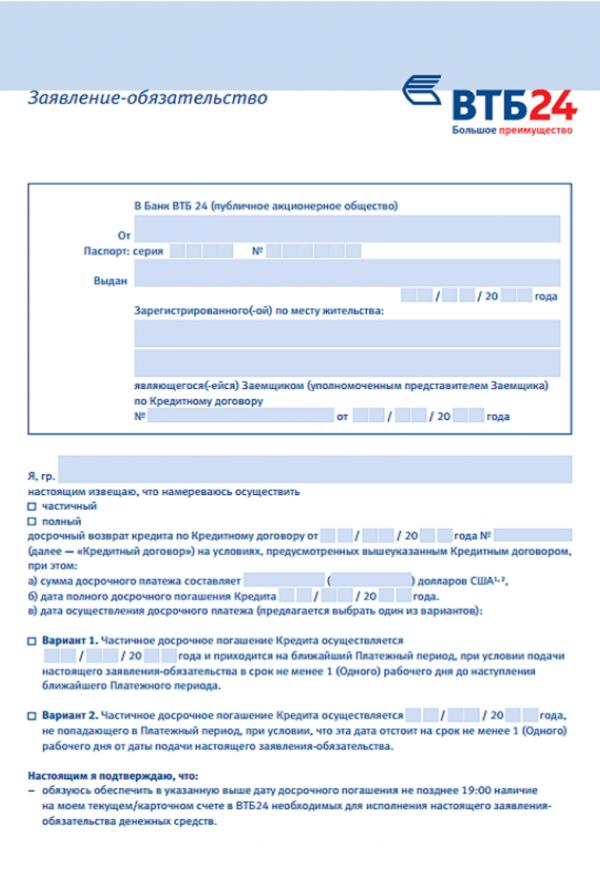 Досрочное погашение ипотеки в ВТБ