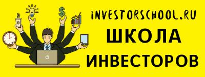 Школа Инвесторов