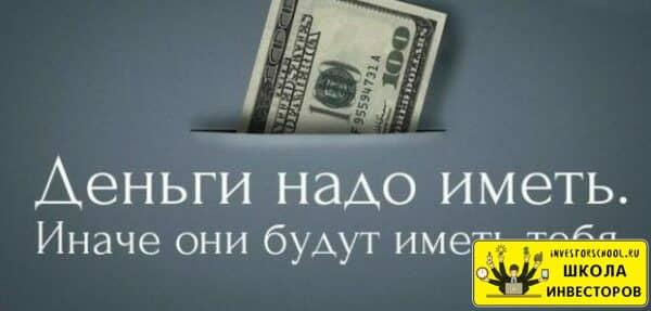 деньги иис
