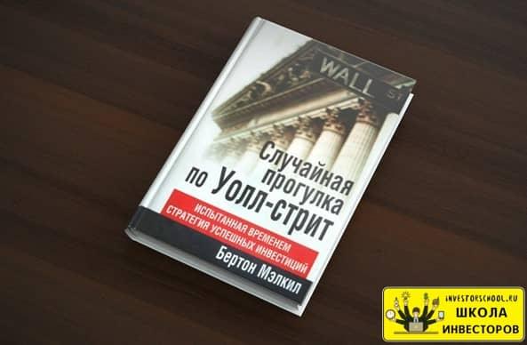 книги про инвестирование
