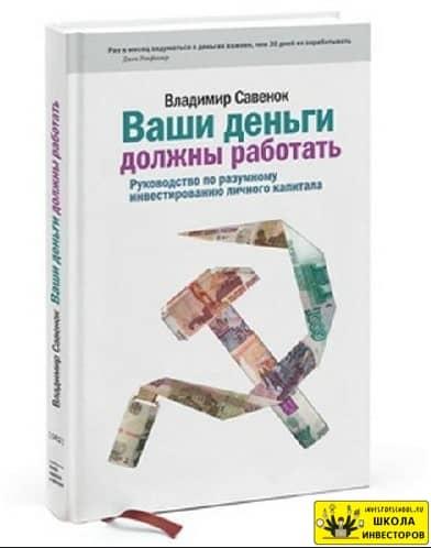 рейтинг книг по инвестированию