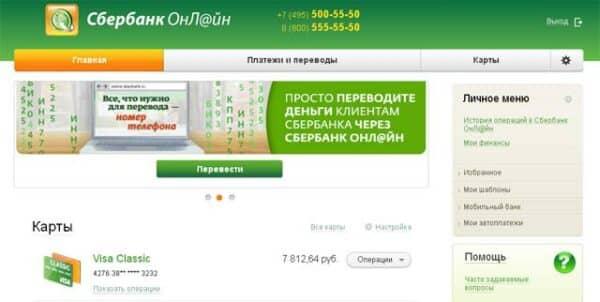 Сбербанк онлайн баланс