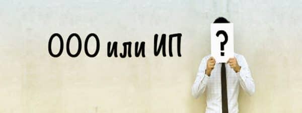 ИП от ООО