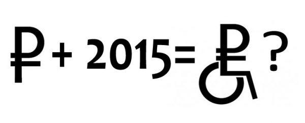 Прогноз курса доллара на 2015 год в России