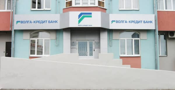Банк Волга-Кредит