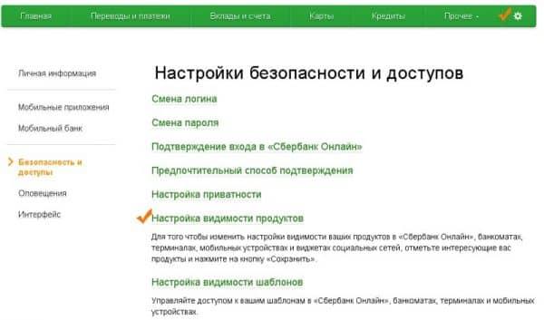 Настройки Сбербанк Онлайн