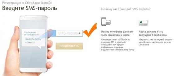 смс пароль для регистрации в Сбербанк онлайн
