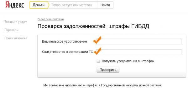 Поиск штрафов ГИБДД через Яндекс