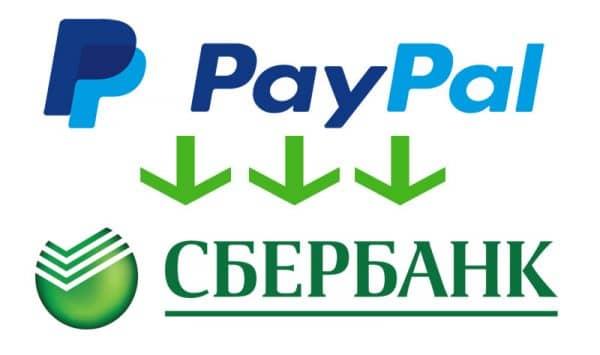 Перевод денег из PayPal в Сбербанк