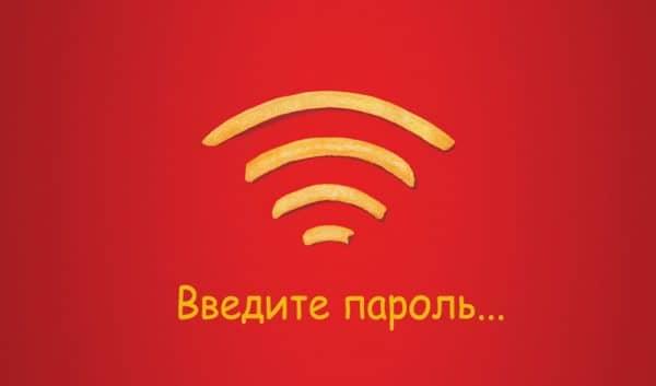 Wifi в российском McDonald's больше не анонимный