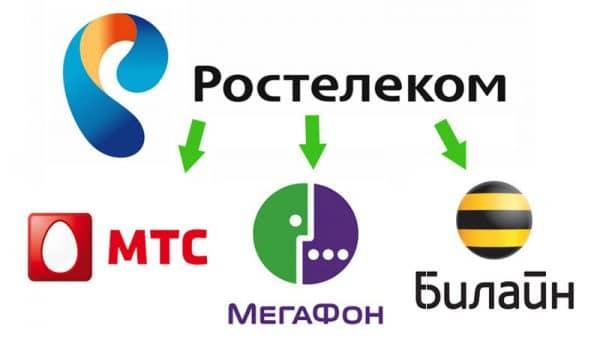 Ростелеком, МТС, Мегафон, Билайн