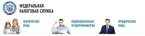 Сайт ФНС шапка