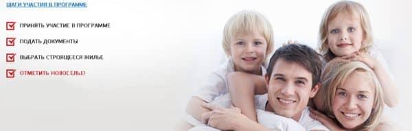 Как стать участником программы «Жилье для российской семьи»?