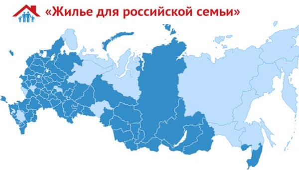 Жильё для российской семьи - как стать участником?