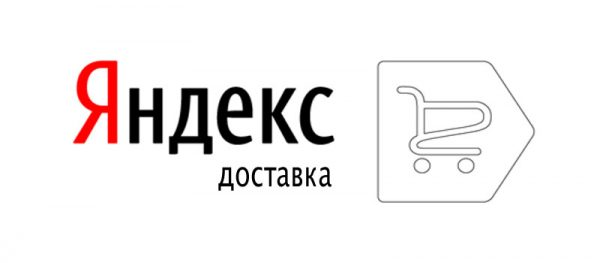 Яндекс доставка