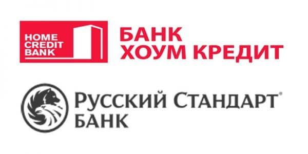Хоум кредит и Русский стандарт