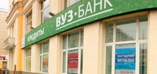 ВУЗ банк