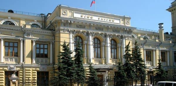 ЦБ РФ здание