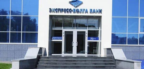 Банк «Экспресс-Волга»