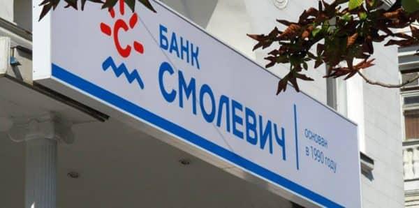 Смолевич