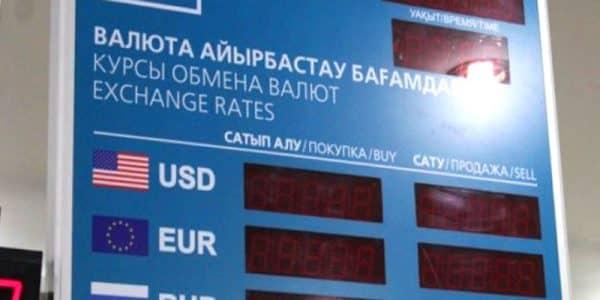 Казахстан обменник