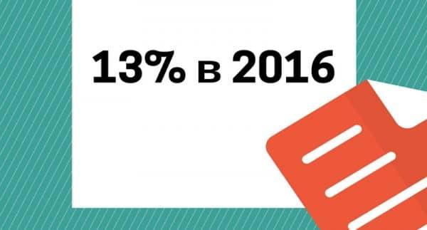 изменения в налоговом вычете 2016