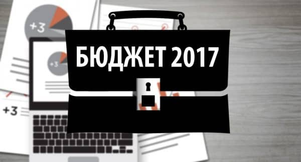 бюджет РФ на 2017 год структура