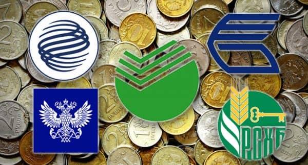 банки с госучастием 2017